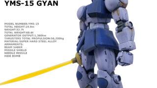 1/144 HGUC YMS-15 / ギャン