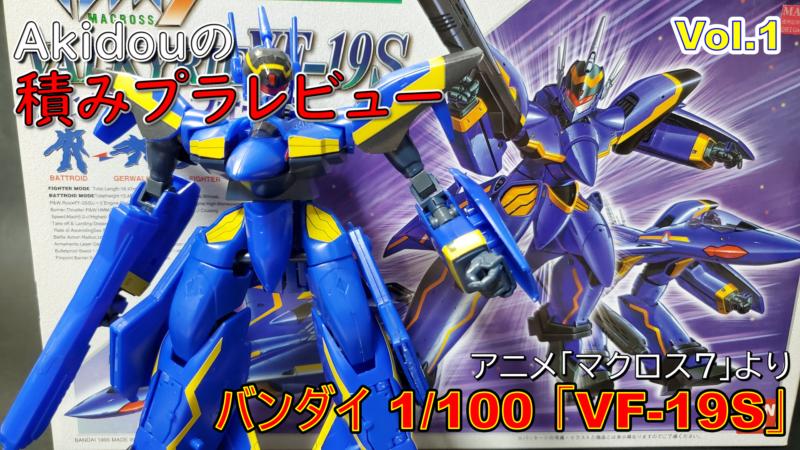 積みプラレビュー Vol.1 VF-19S