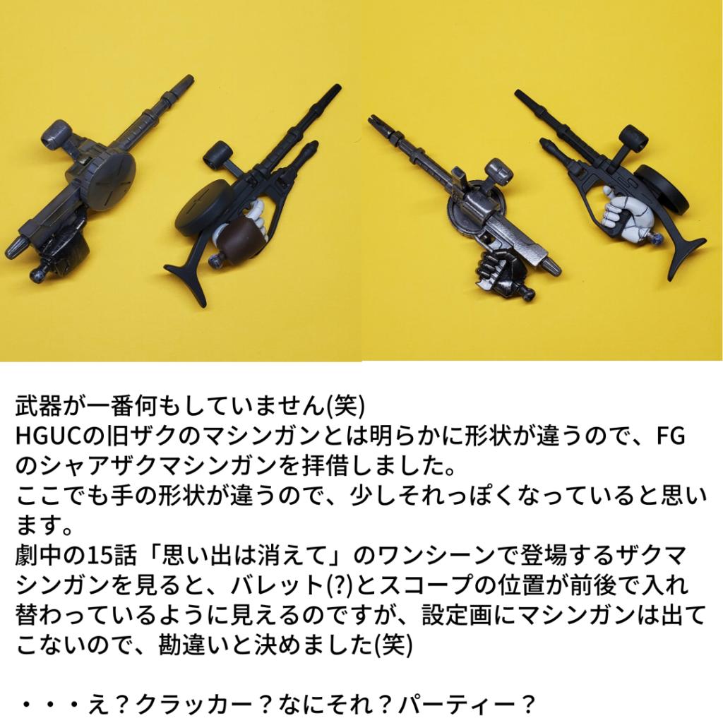 1/144 HGUCザクI改造 ギャバン専用ボルジャーノン