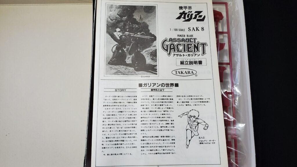 1/100 旧キット TAKARA アザルト・ガリアン