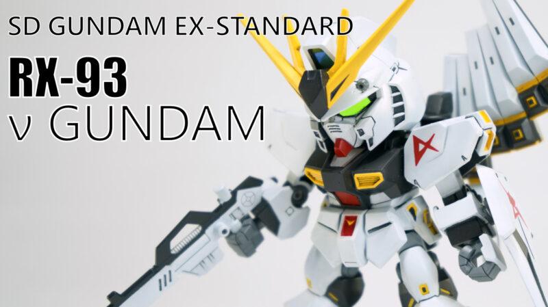 SDEX νガンダム 完成サムネイル
