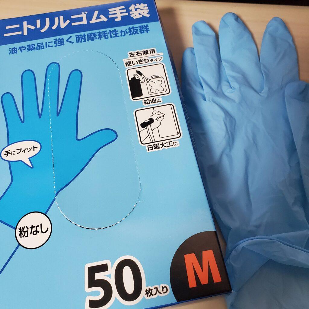 ガンプラ製作に役立つオススメアイテム ニトリルゴム手袋