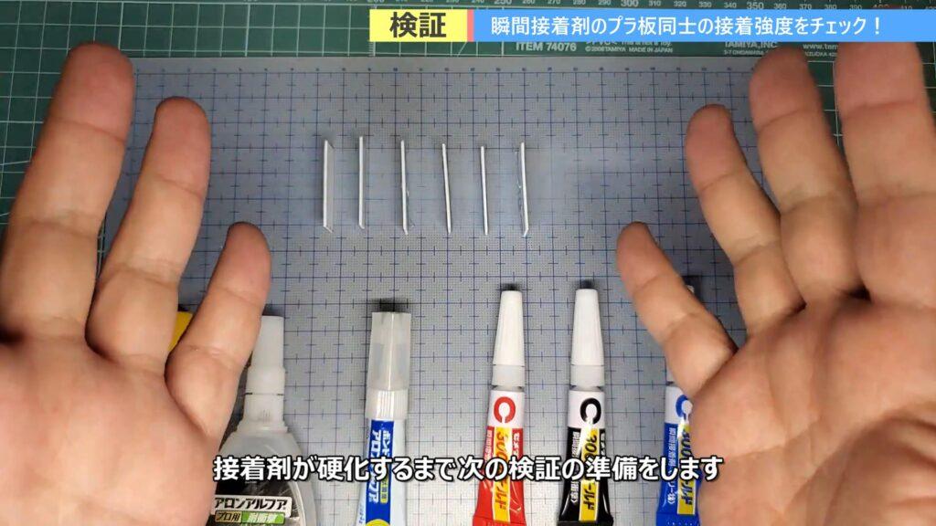 瞬間接着剤でプラ板がどれぐらい強力に接着できるかチェック